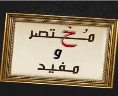 Photo of مختصر مفيد التكامل المشرقيّ