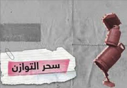 Photo of فلسطيني يتحدّى  قانون الجاذبية بهندسة توازن