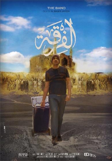 Photo of فيلم «الفرقة» يفوز بجائزة أفضل إخراج في مهرجان السينما للجميع