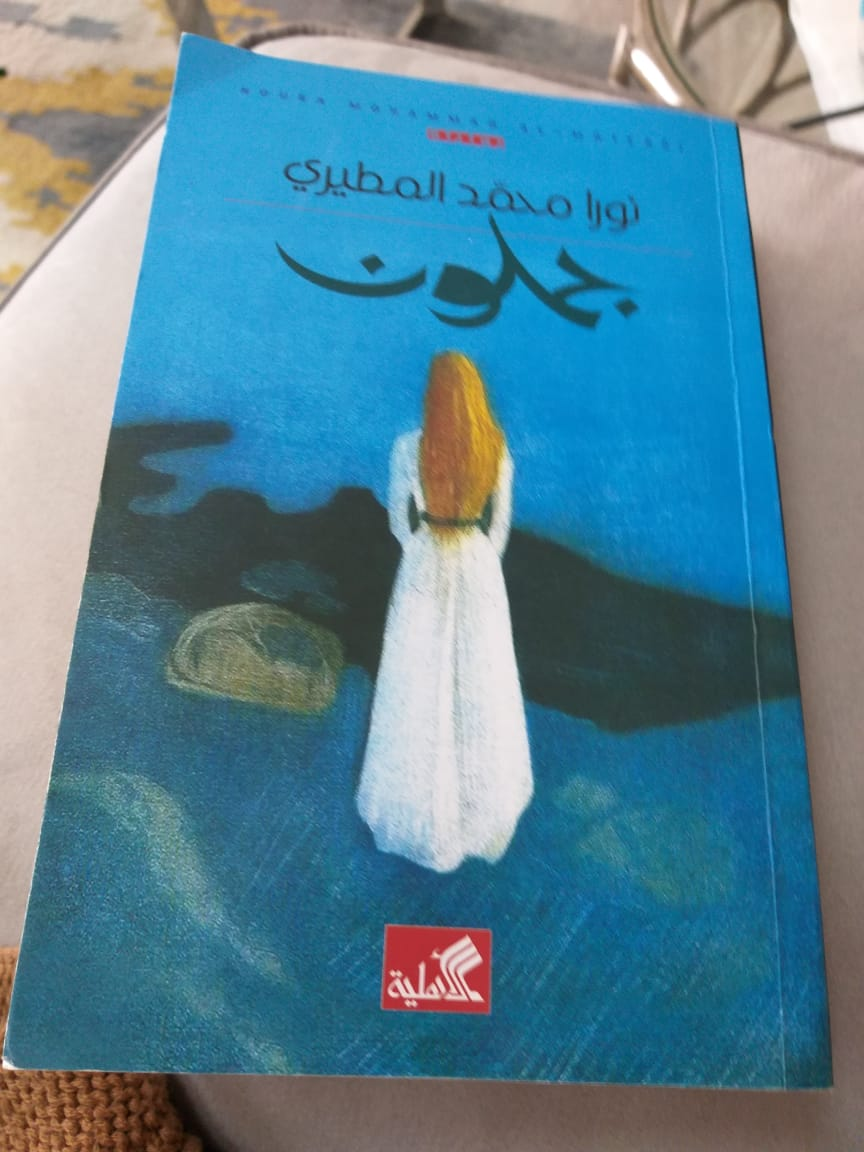 Photo of كلمة حول رواية «جملون» للروائية نورا محمد المطيري