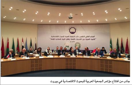 Photo of مؤتمر الجمعية العربية للبحوث الاقتصادية في بيروت..  بين التحديات الراهنة ودعم لبنان