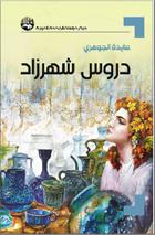 Photo of صدور كتاب «دروس شهرزاد» لعايدة الجوهري