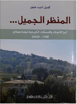 Photo of صدور كتاب «المنظر الجميل» للباحث كميل أديب جبّور