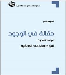 Photo of صدور كتاب «مقالة في الوجود:  قراءة نقديّة في «المقدّمة» المالكية» لناصيف نصّار