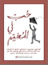 Photo of صدور كتاب «حبّ في المخيم» عن مؤسسة الدراسات الفلسطينية