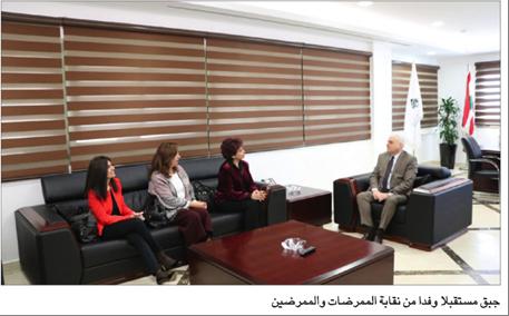 Photo of جبق يلتقي نقابة الممرضات والممرضين  ويعد بمتابعة قضية رواتب القطاع