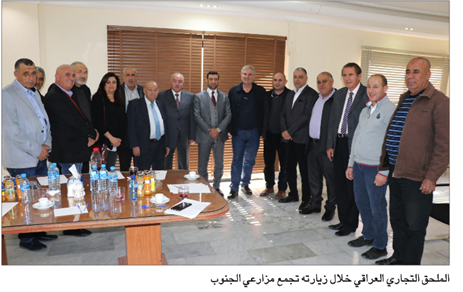Photo of الملحق التجاري العراقي زار تجمّع مزارعي الجنوب:  لبنان ستكون له خصوصية في معرض بغداد الدولي