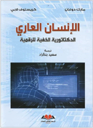 Photo of ترجمة عربية لكتاب «الإنسان العاري: الدكتاتوريّة الخفيّة للرقميّة» لمارك دوغان