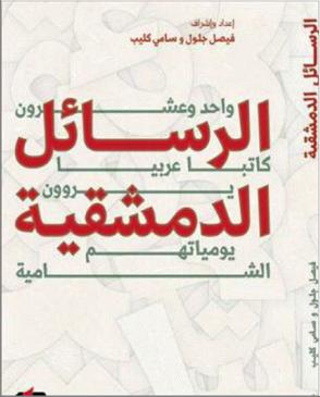 Photo of كتاب «الرسائل الدمشقية»… تحية عربية لقلب دمشق العروبي