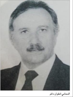 Photo of الرفيق المحامي انطوان داغر وجانب من العمل الحزبي الطالبي في أوائل ستينيات القرن الماضي