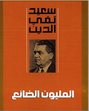 Photo of «المليون الضائع» مسرحية غير منشورة لسعيد تقي الدين