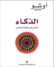 Photo of صدور كتاب «الذكاء:  العيش في الوقت الحاضر» لأوشو