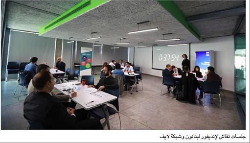 Photo of إنديفور لبنانون وشبكة لايف: لتفعيل التعاون  بين رواد الأعمال في لبنان وشبكة المغتربين