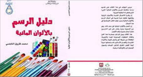 Photo of كتاب «دليل الرسم بالألوان المائية» لمحمد فاروق النابلسي…  دليلٌ إرشاديٌ وتعليميٌ