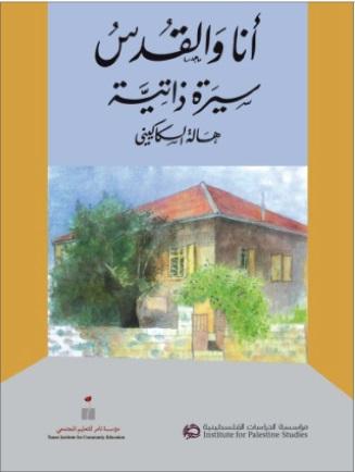 Photo of صدور كتاب «أنا والقدس: سيرة ذاتية» عن مؤسسة الدراسات الفلسطينية