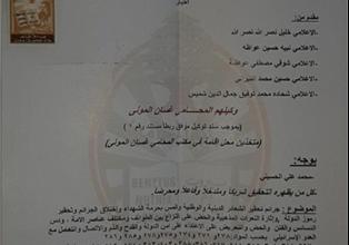 Photo of إخبار ضد محمد علي الحسيني  بجرم  العمالة لـ«إسرائيل»