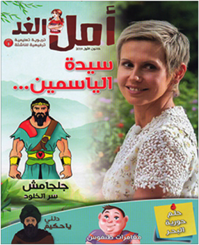 Photo of إصدار العدد الأول مجلة «أمل الغد التربوية»… مواضيع تعليمية هادفة