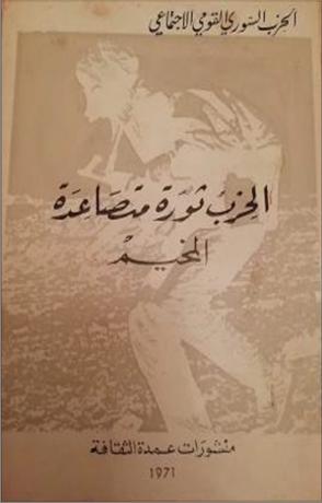Photo of الامين عصام رباح شـريح (عُرف حزبياً باسم هاني شقير)…  سيرة ذاتية موجزة