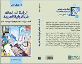 Photo of «الرؤية العالمية في الرواية العربية» للدكتور علي نسر… مفارقة في زوايا الكتابة والتقنيات