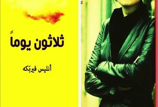 Photo of صدور رواية «ثلاثون يوماً» للبلجيكيّة أنليس فيربكه