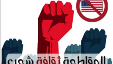 Photo of الحركة العالميّة لمقاطعة البضائع الأميركيّة: الولايات المتحدة منحازة كلياً للكيان الصهيوني
