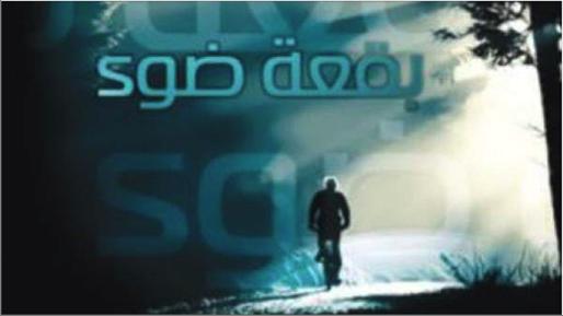 Photo of «بقعة ضوء» في جزئه الأخير  من إخراج باسم عيسى