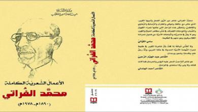 Photo of صدور الجزء الأول من الأعمال الكاملة  للشاعر محمد الفراتي بعنوان «العواصف»