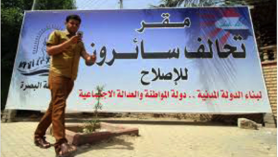 Photo of «ائتلاف النصر» و»سائرون» يؤكدان  عدم تدخّلهما بتسمية رئيس الحكومة العراقيّة