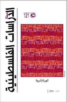 Photo of صدور العدد الجديد من مجلة الدراسات الفلسطينية… ثورة / ثروة