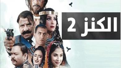 Photo of عرض «الكنز 2» ضمن فعاليّات مهرجان جمعيّة الفيلم المصريّ