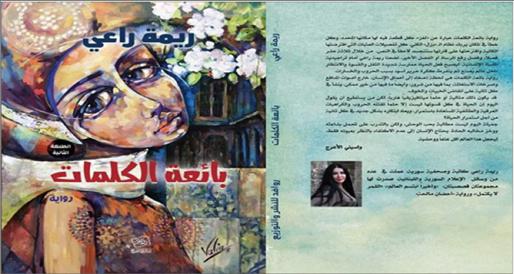 Photo of رواية «بائعة الكلمات» للكاتبة ريمة راعي…  استمداد للأساطير القديمة بقالب تشويقيّ