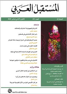 Photo of صدور العدد الجديد من مجلة  «المستقبل العربي» لعام 2020