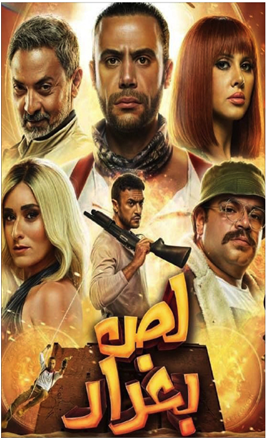 Photo of طرح فيلم «لص بغداد»  بطولة محمد إمام  ضمن إطار أكشن وكوميدي
