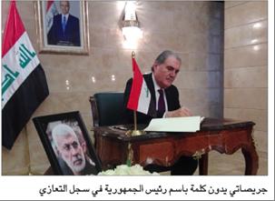 Photo of السفارة العراقية واصلت تقبّل التعازي