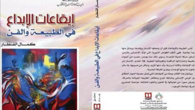 Photo of صـــدور كتـــاب  «إيقاعات الإبداع في الطبيعة والفنّ» لكمال القنطار