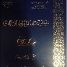 Photo of صدور المجلد الخامس من موسوعة «العلوم والتقانات»