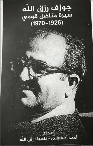 Photo of أربعون عاماً على الرحيل جوزف رزق الله.. «سيرة مناضل قومي» دروس ونضالات ومآثر..
