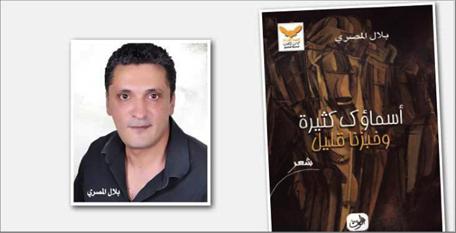 Photo of صدور المجموعة الشعرية «أسماؤك كثيرة وخبزنا قليل» للكاتب بلال المصري