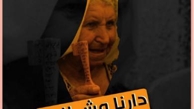 Photo of لأننا «أمة كم من تنينٍ قد قتلت»: لا تسكتُ ولا تبيعُ