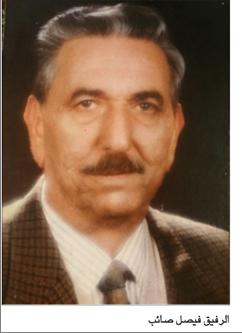 Photo of المزيد عن الرفيق فيصل صائب