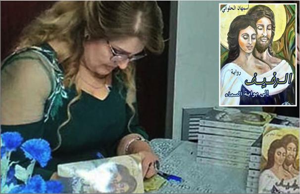 Photo of توقيع رواية «الرفيف إلى بوابة السماء»  لأسمهان الحلواني…