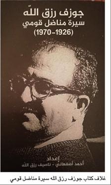 Photo of جوزف رزق الله  سيرة مناضل قومي