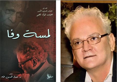 Photo of نورس القصيدة العمودية الدكتور عماد الدين طه… متورّط بالشعر بزخم الحضور