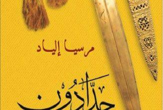 Photo of صدور الترجمة العربية لكتاب  «حدّادون وخيميائيّون» للفيلسوف مرسيا إلياد