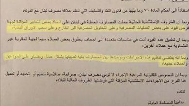 Photo of سلامة يطلب من وزير المال صلاحيات استثنائية ويقترح مبادلة سندات أجنبية بسندات أطول أجلاً