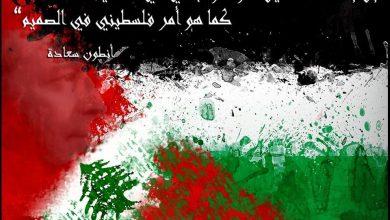 Photo of وقفة للقومي في بيروت واللجنة الشعبية لمخيم مار الياس