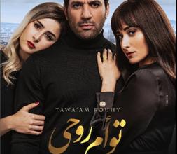 Photo of طرح الإعلان الدعائيّ لفيلم «توأم روحي» بطولة حسن الرداد