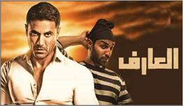 Photo of طرح الإعلان الدعائيّ  لفيلم «العارف»