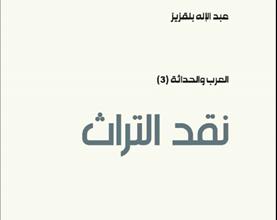 Photo of صدور كتاب «نقد التراث»  للدكتور عبد الإله بلقزيز