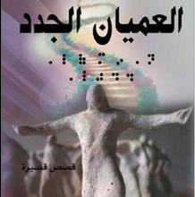 Photo of العميان الجدد لمحمد إقبال حرب…! فضاء الخروج إلى عالم آخر ورؤاه